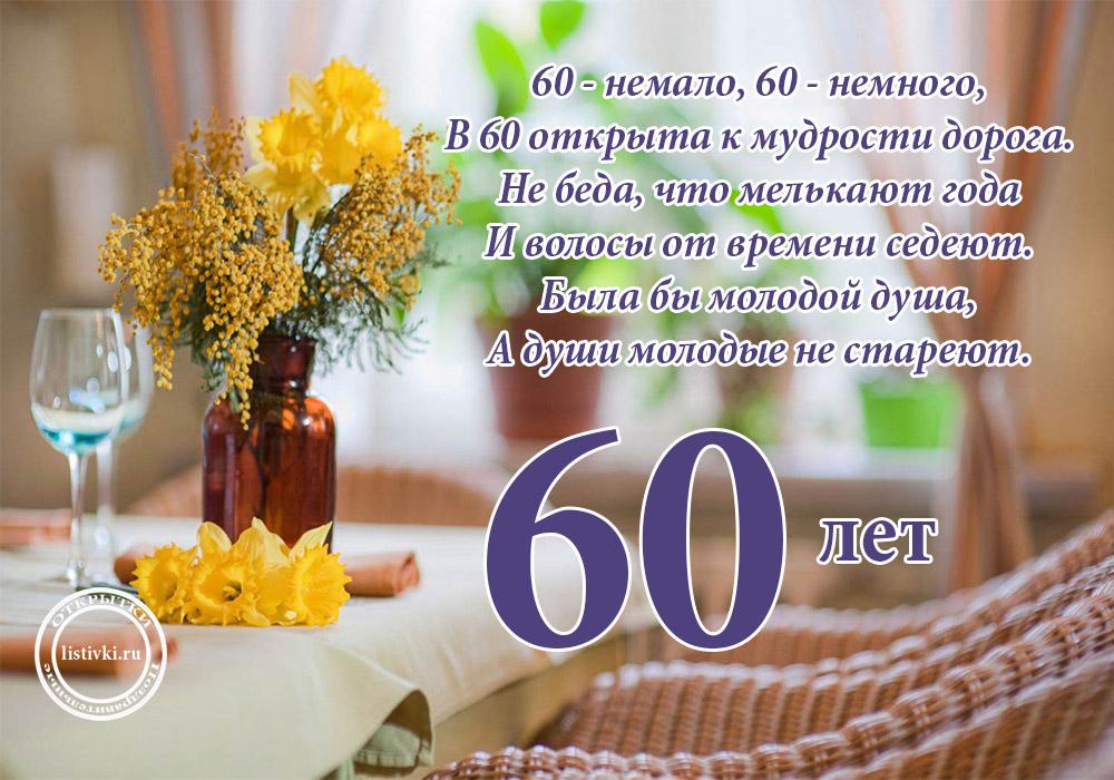 Поздравления с юбилеем-60 лет для сестры