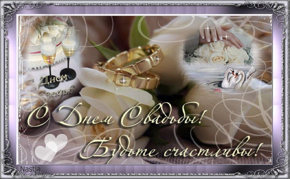 Поздравления с днем свадьбы фото открытки прикольные