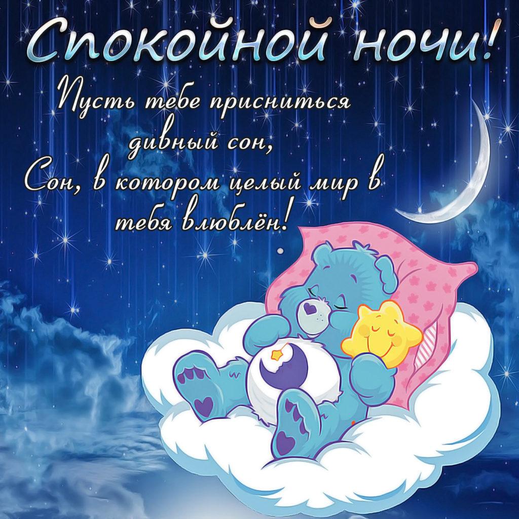 пиши пожелания сладких снов с намеком общие