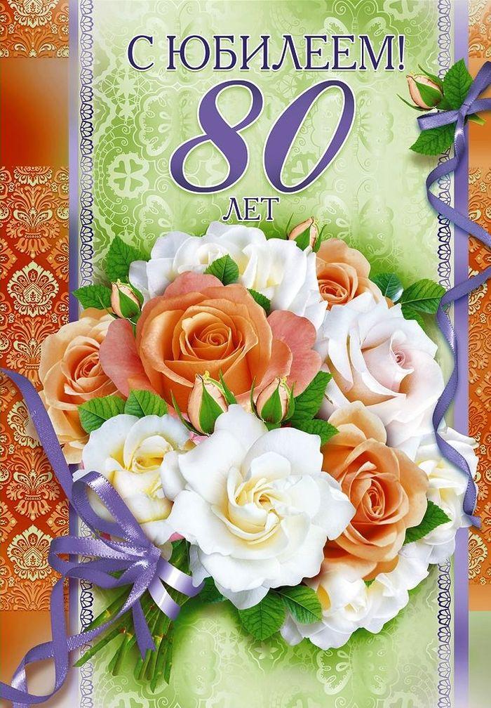 Поздравления с днем рождения на 80 лет на башкирском