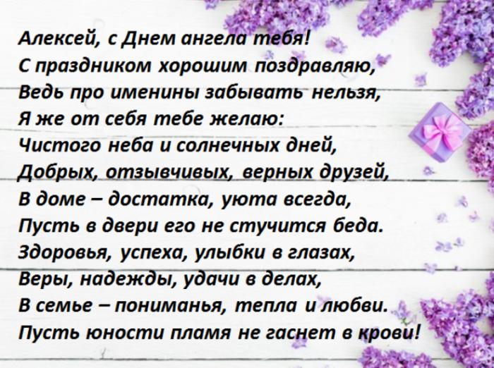 pozdravleniya-s-dnem-alekseya-otkritki foto 4