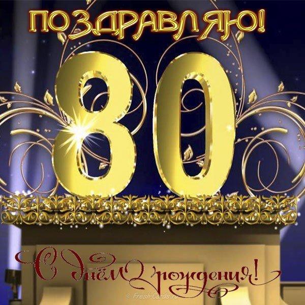 Поздравление с 80 летием от всех родных