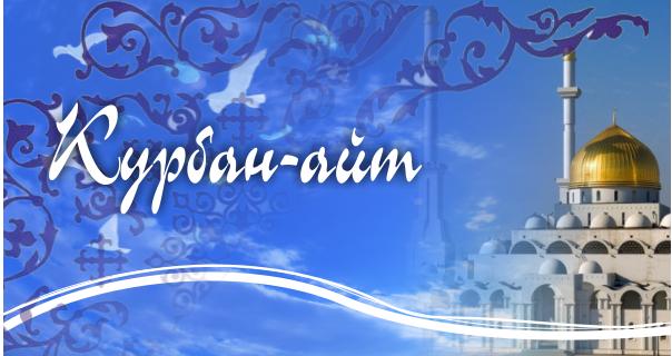 узбекский открытки курбан айт пожелание