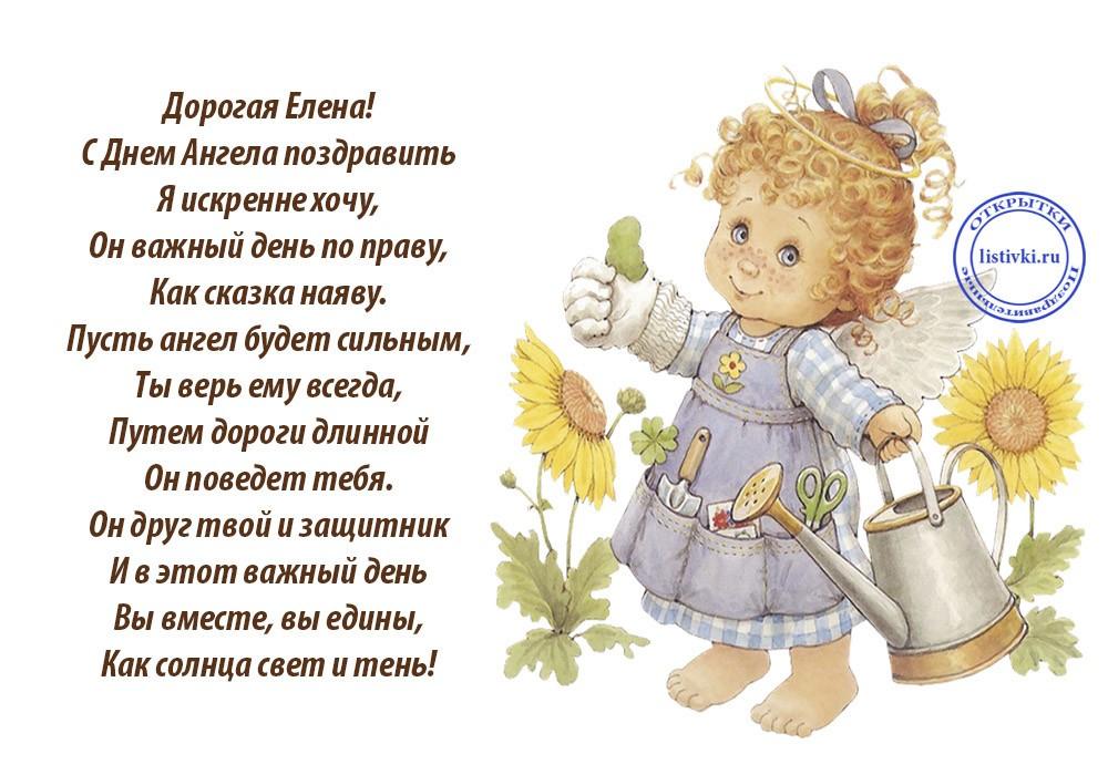 den-imeni-elena-pozdravlenie-otkritka foto 11