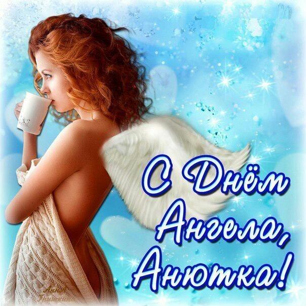 Анна день ангела открытки