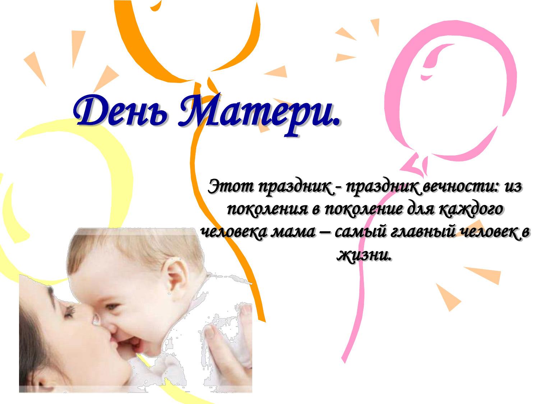 храмы стихи к празднику день матери в начальной школе кто будь