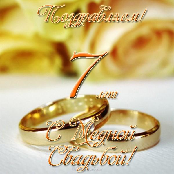 поздравления с днем свадьбы семь
