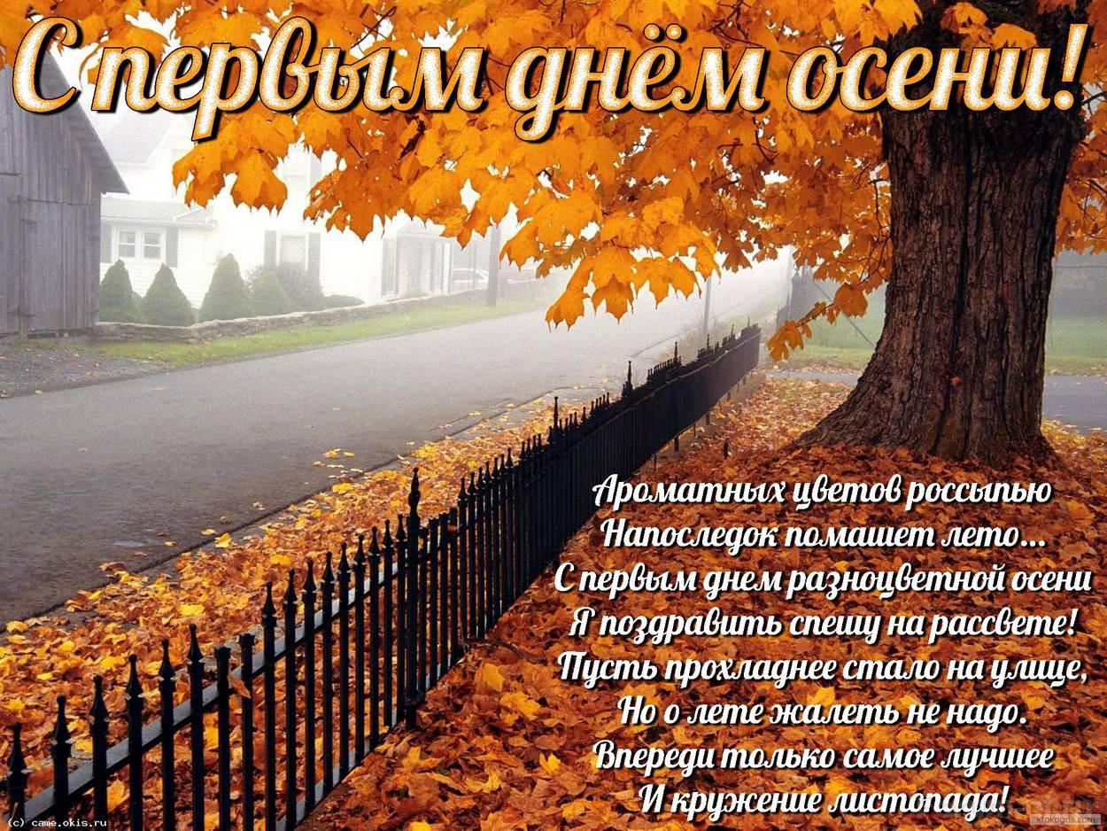 самого последний день осени открытки поздравления чернигов петербургского синода