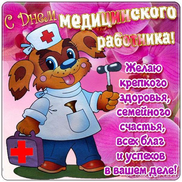 Поздравление вайбер с днем медика открытка