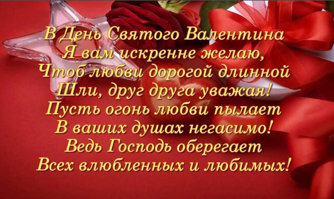 поздравительные стихи на день святого валентина можно полакомиться