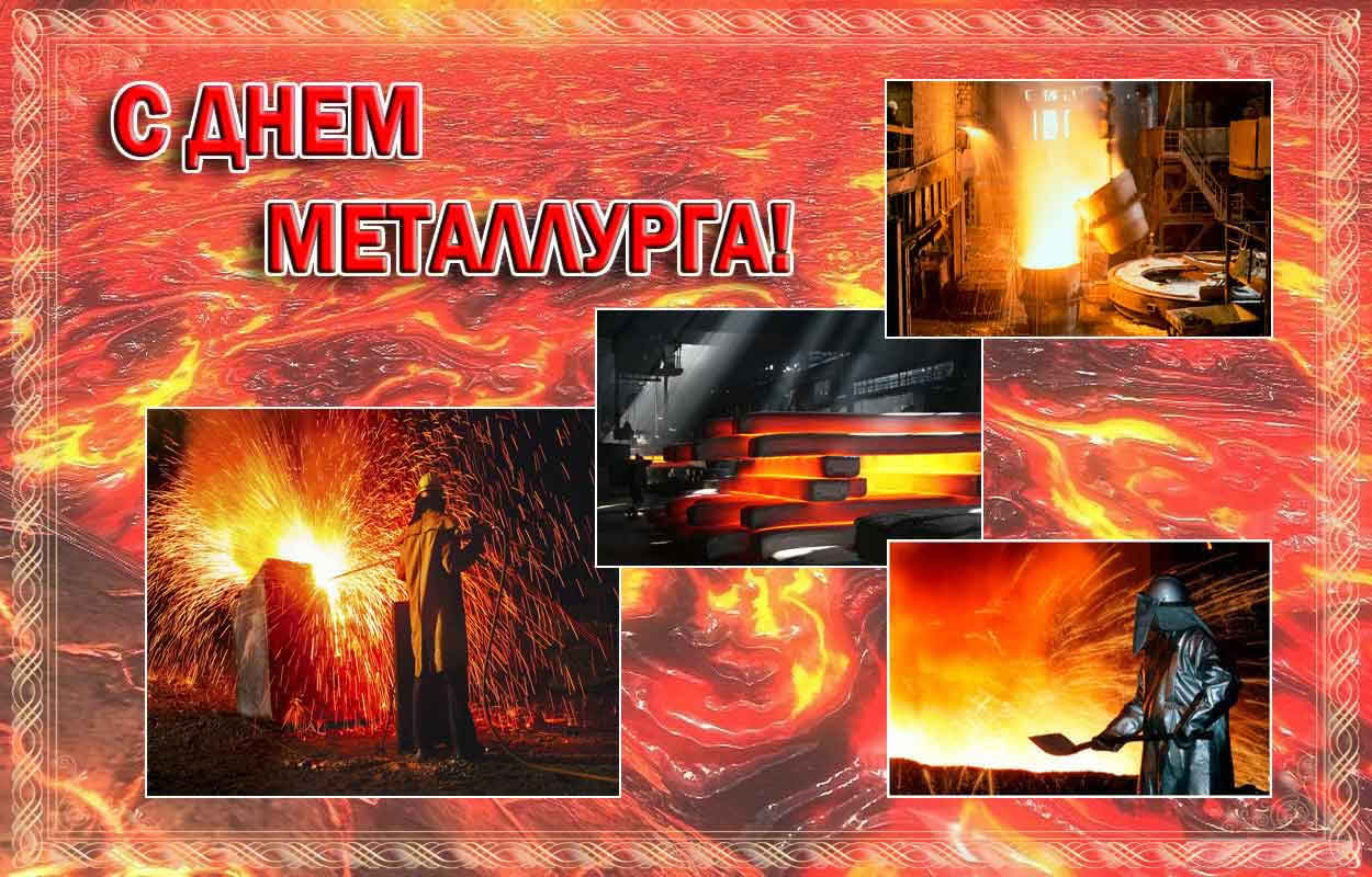 Поздравление с профессиональным праздником металлургов