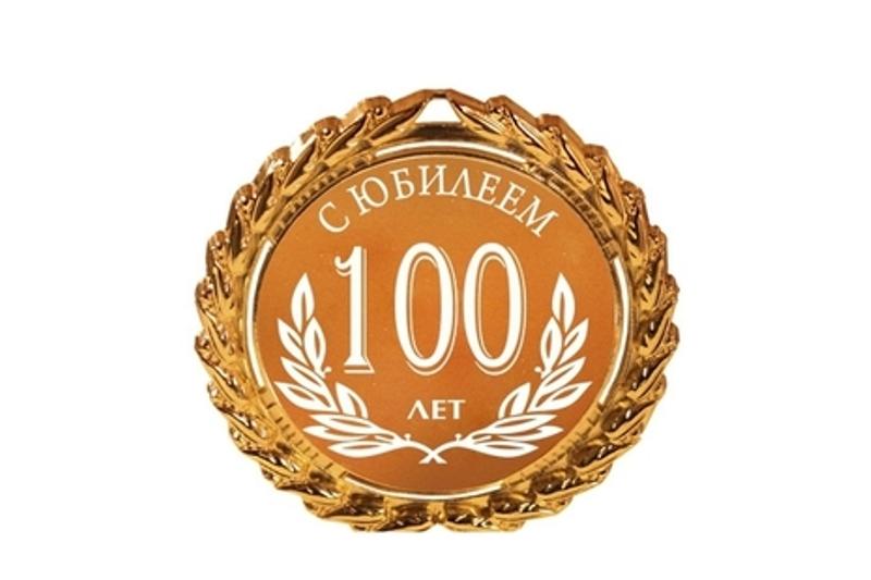 100 лет открытки