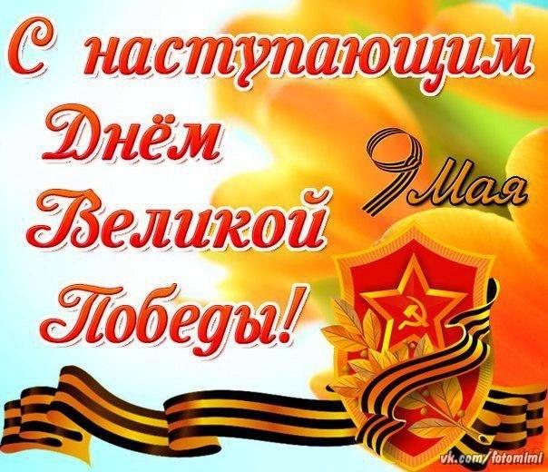 9 мая день победы с наступающим праздником открытки с георгиевской лентой 9 мая день победы с наступающим праздником , открытки , картинки с наступающим , с изображением на открытке георгиевской   ленты ,9 мая с наступающим праздником .