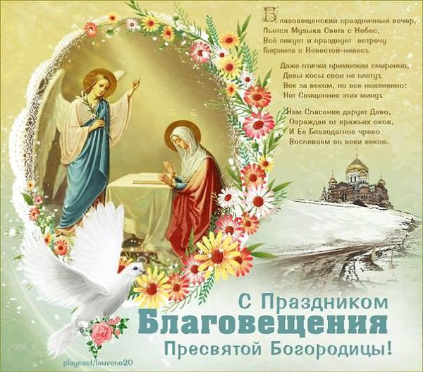 Благовещение пресвятой богородицы православный праздник ,с благовещением Благовещение пресвятой  богородицы православный праздник , открытки ,  картинки с изображением цветов , белого голубя , богородицы , с праздником благовещения .