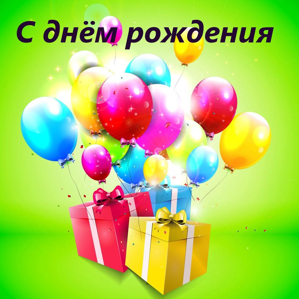С днем рождения шариками картинка