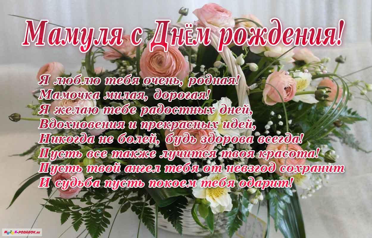 Поздравление для мамы в стихах на юбилей красивые