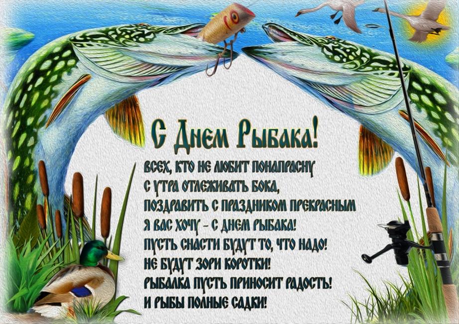 Открытка с днём рыбака ,яркие поздравления на день рыбака . Картинка,открытка с праздником день рыбака,щука,камыш,открытки,картинки на день рыбака,с днём рыбака открытка,поздравления с днём рыбака,яркие открытки на день рыбака скачать