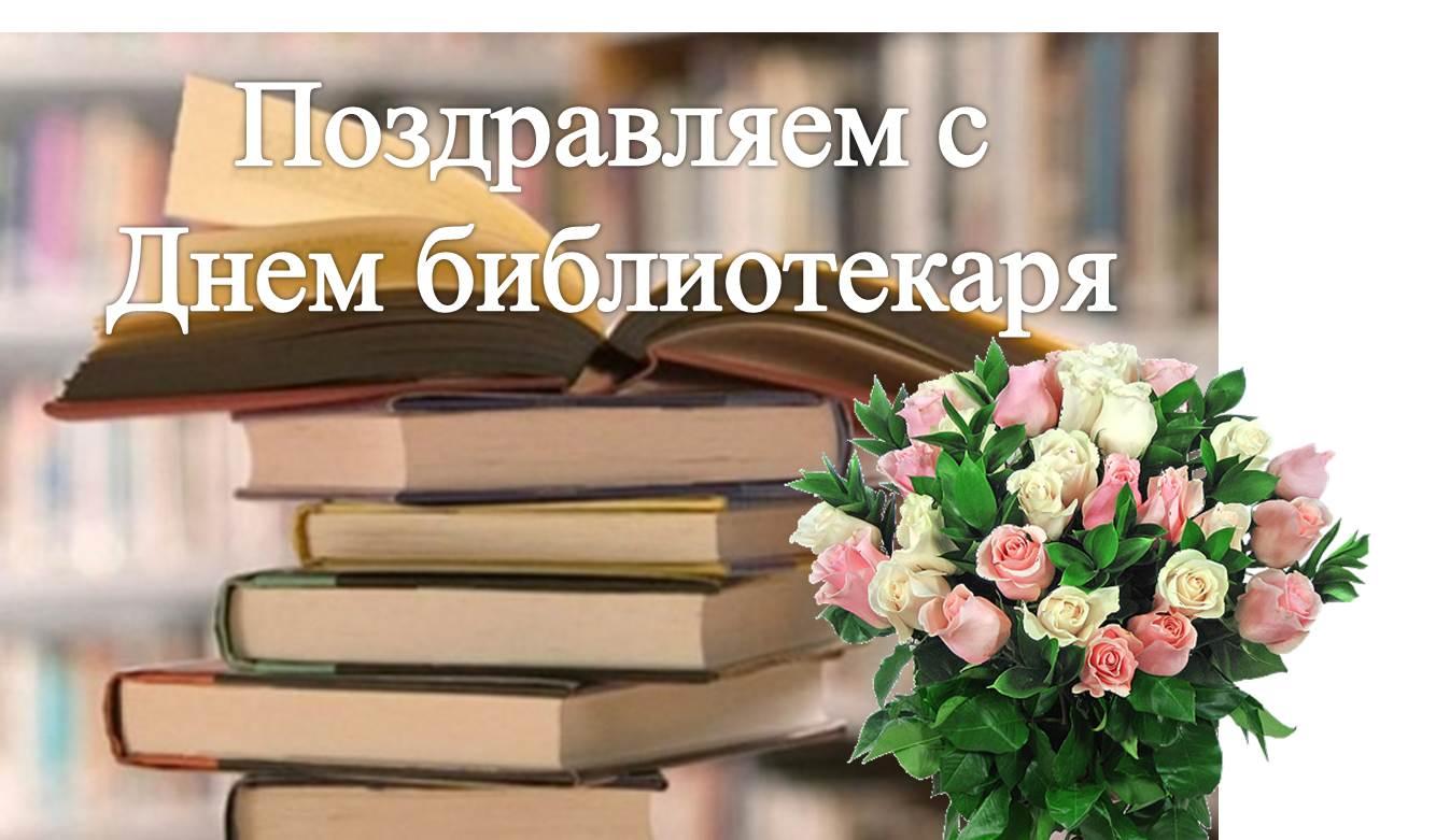 всемирный день библиотек открытка направлен лояльную ценовую