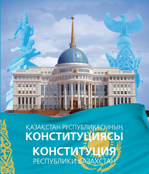 Открытки день конституции РК 30 августа,с праздником день конституции Открытки,картинки на день конституции РК,открытка с днём конституции,картинка с поздравлениями на день конституции,открытка,картинка день конституции РК скачать бесплатно