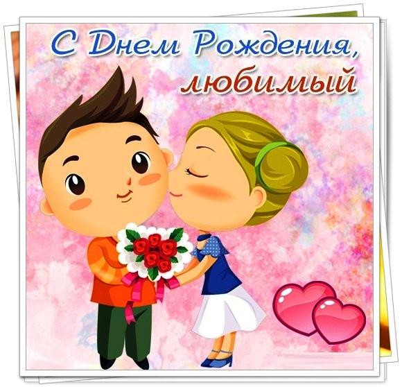 С днём рождения любимый , открытка с поздравлениями для любимого С днём рождения любимый , открытка , картинка с днём рождения любимый с изображением на открытке мальчика и девочки влюблённых с букетом цветов , сердечки розовые