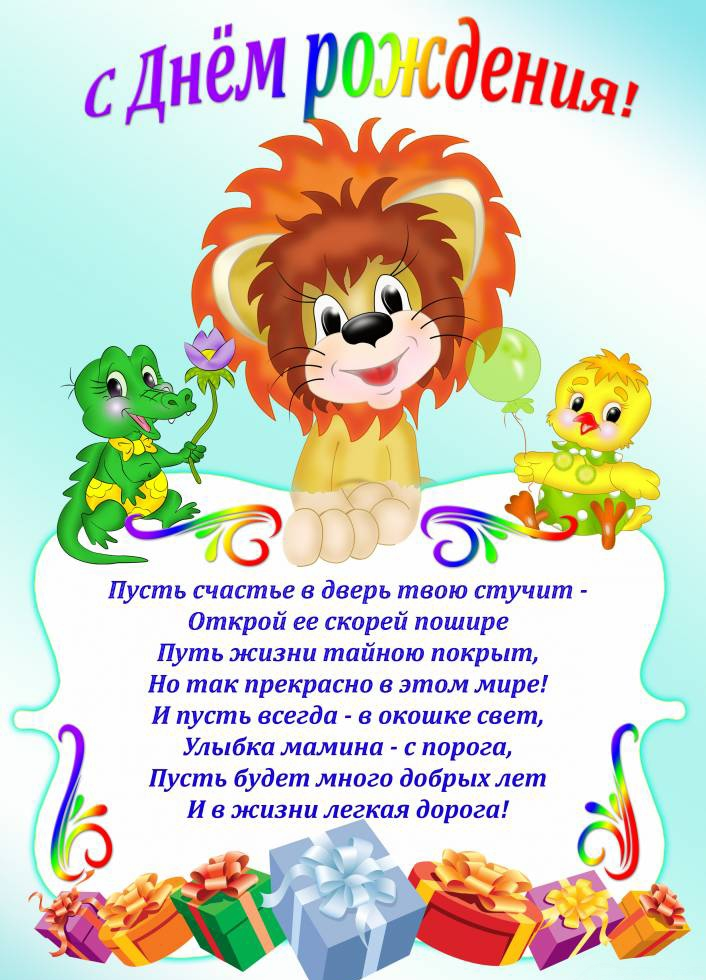 Поздравление ребенку в детском саду