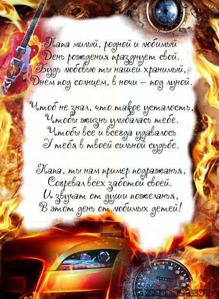 с днём рождения папа , открытки с поздравлениями в стихах папе. с днём рождения папа , открытки с поздравлением в стихах папе , красивые открытки с наилучшеми пожеланиями в день рождения для любимого папы , красивые стихи для папы в день рождения.