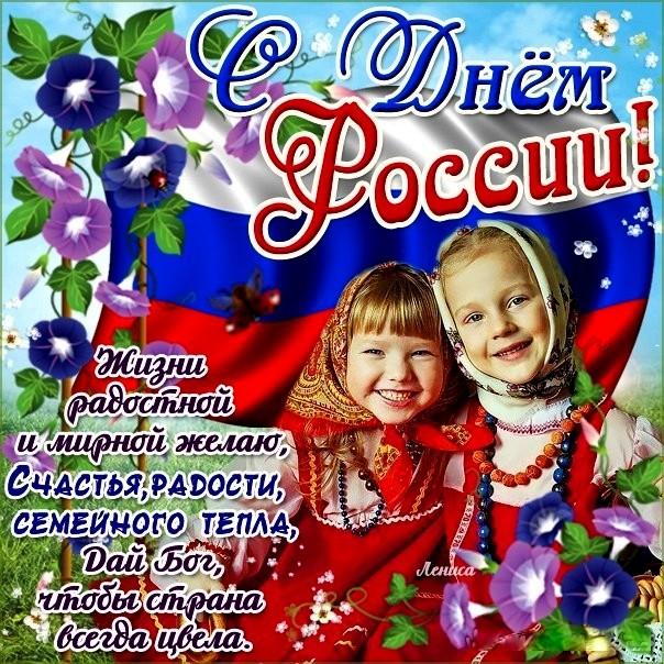 день россии поздравления картинки смешные