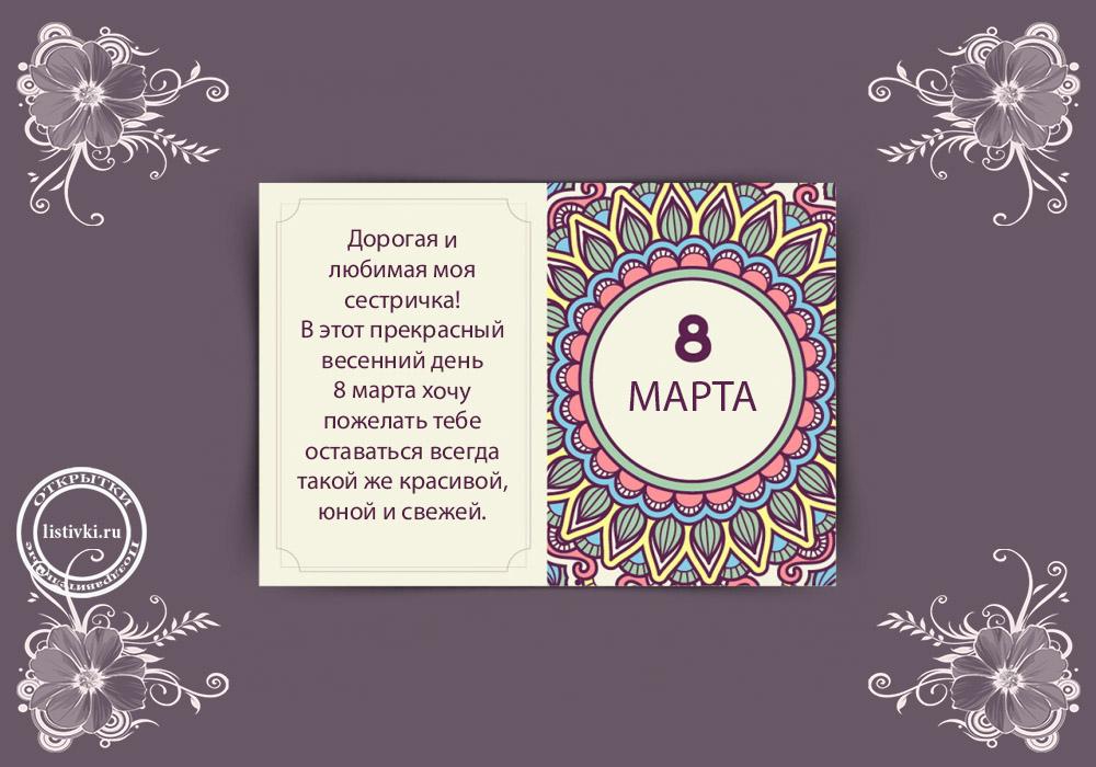 Поздравления с 8 марта стихи сестру
