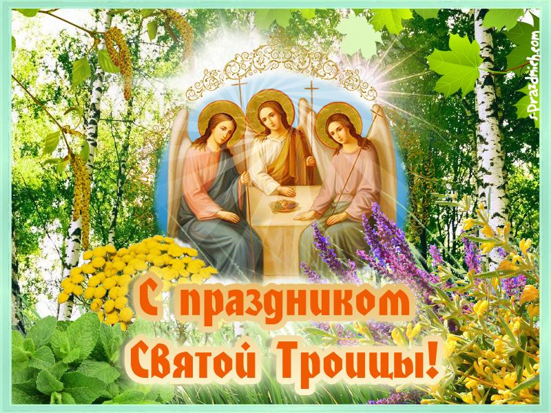Пресвятая богородица поздравления другу лайку