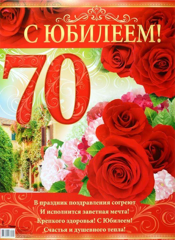 Поздравление на день рождения к 70 летию