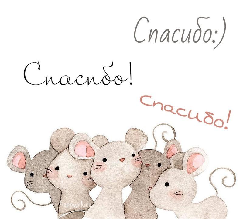 Открытки картинки со словом благодарности -спасибо , открытки спасибо,мышки. Картинки открытки с надписью спасибо ,открытка со словом спасибо ,картинка спасибо ,открытка со словом благодарности спасибо ,картинки спасибо скачать бесплатно