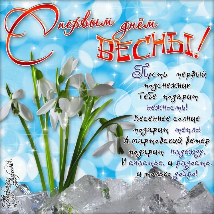 Веселое поздравление с началом весны