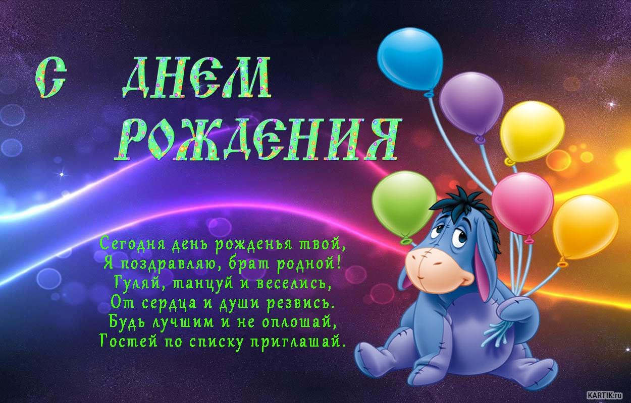 Стихи поздравление брату с днем рождения от сестры