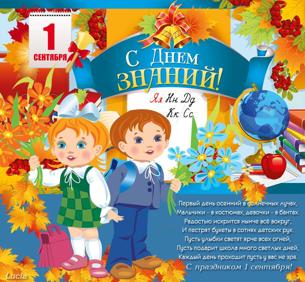 С днем знаний открытка в детском саду