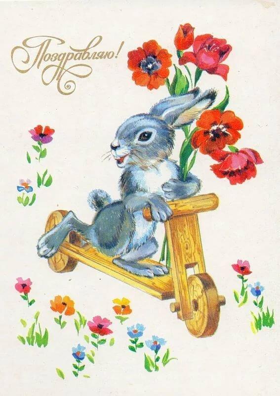 Открытка с днём рождения ретро стиль, с днём рождения ретро. Картинки ,открытки с днём рождения ретро,ретро стиль,заяц,открытка открытки с поздравлениями с днём рождения ретро,красивые открытки в старинном стиле скачать бесплатно .