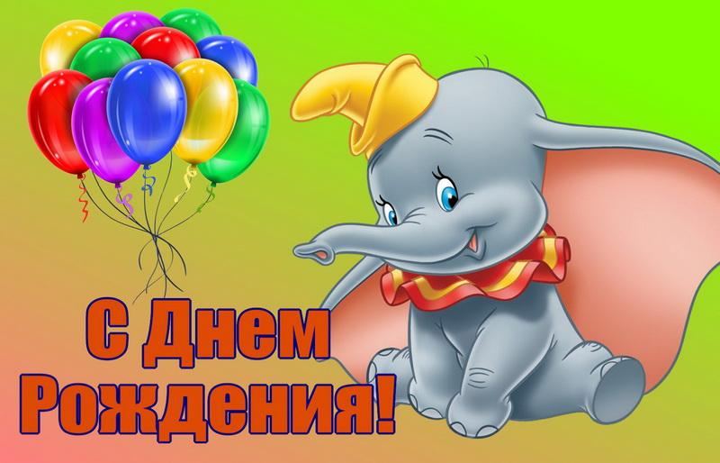Поздравления с днем рождения открытки для ребенка