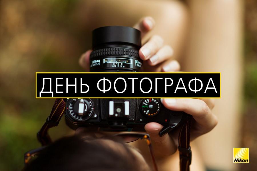 Поздравление с днем фотографа на английскому