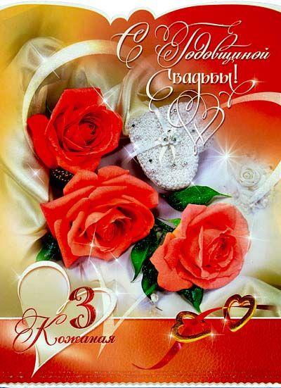 Юбилей свадьбы 3 года поздравления смс