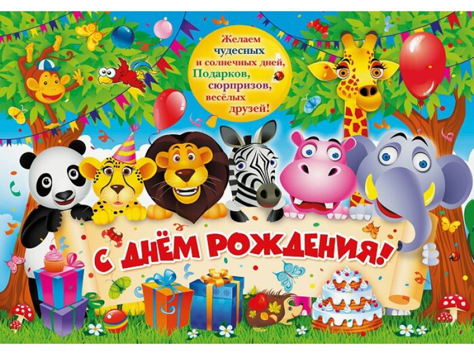 Картинки детей с днем рожденья