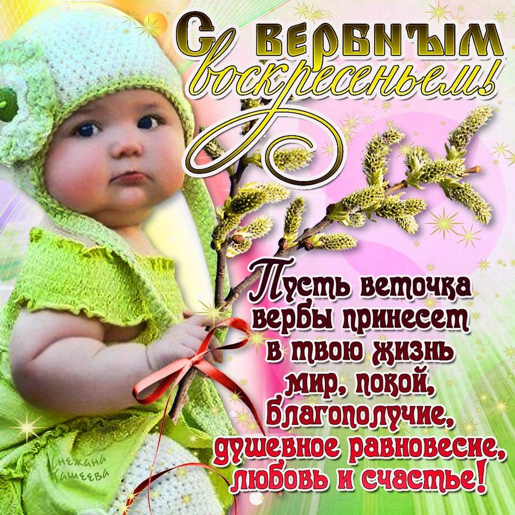 Вербное воскресенье православный праздник , открытка с вербным. Вербное воскресенье православный праздник , открытка , картинка с изображением на открытке ребёнка , весенняя красивая верба , с вербным воскресеньем , с празником.