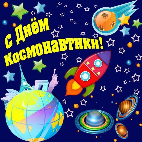 День космонавтики 12 апреля , открытки мультяшные с днём космонавтики. День космонавтики и авиации 12 апреля , картинки , открытки  мультяшные на открытке изображена мультяшная ракета ,звёзды , планеты , открытки к празднику космонавтики.