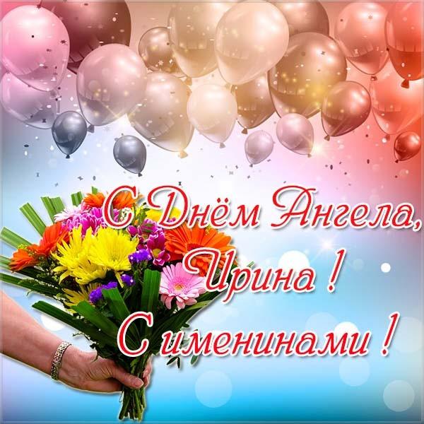 Ирина день имени картинки