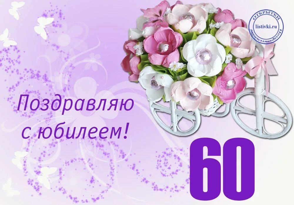 Поздравления женщина 60 лет
