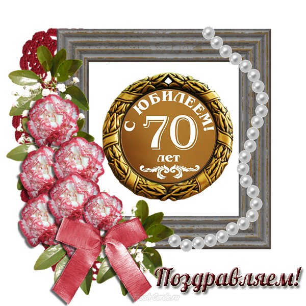 Открытка,картинка с юбилеем 70 лет, поздравления на юбилей 70 лет Открытки,картинки на юбилей 70 лет,открытка с днём рождения 70 лет юбилей,красивая открытка,картинка с юбилеем 70 лет,яркая открытка на 70 лет скачать бесплатно