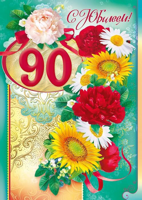 Поздравление женщине на 90 лет до слез