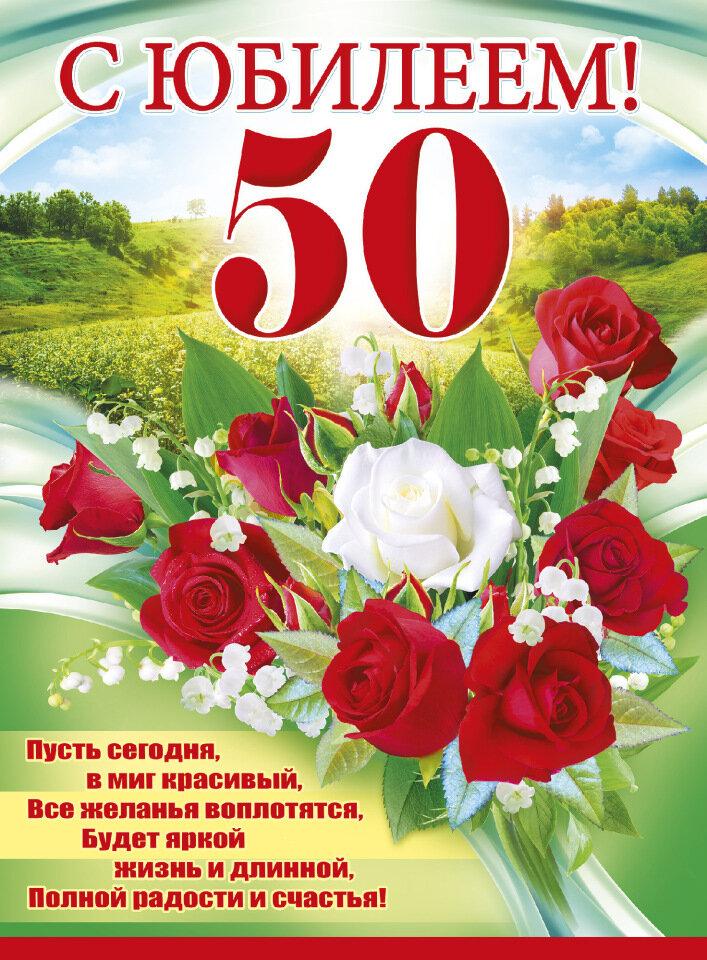 Короткое поздравление на 50 лет женщине в стихах красивые