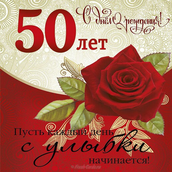 Поздравление с юбилеем 50 лет женщине короткие в стихах