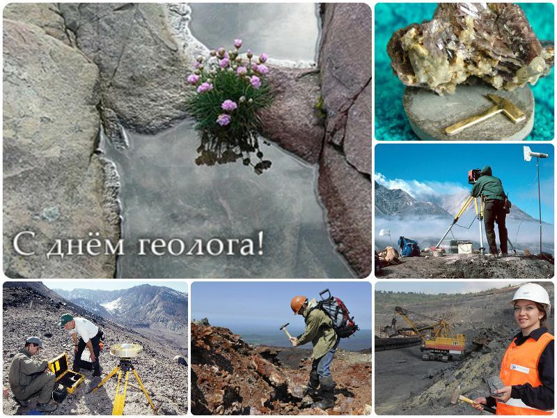 День геолога профессиональный праздник , открытка природа . Картинка ,открытка с профессиональным праздником день геолога ,на открытке изображена природа ,красивая природа ,люди,горы ,камни ,каменистость ,открытка с днём геолога.