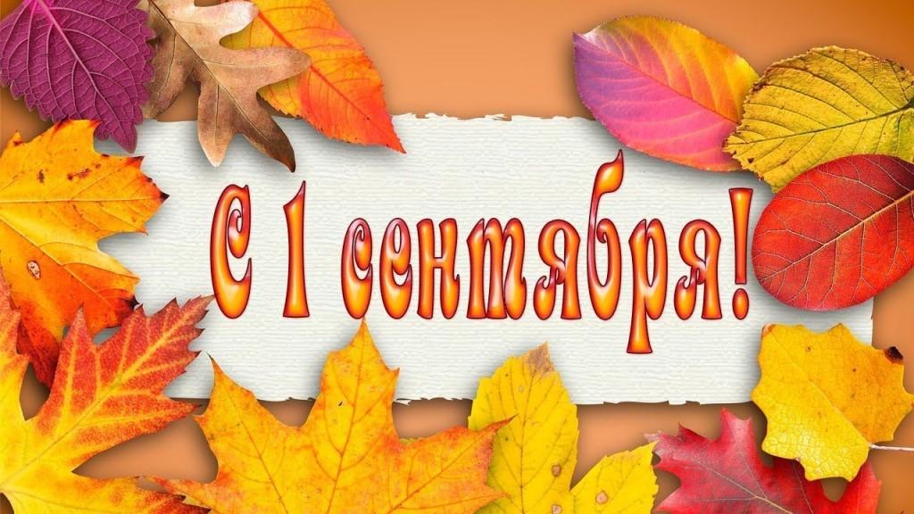 Фото открытки с первым сентября