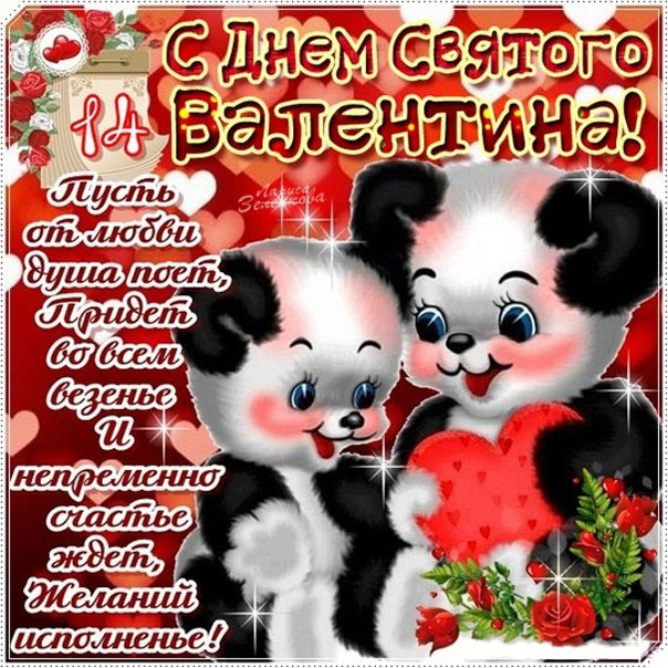 Поздравление с днем святого валентина знакомых
